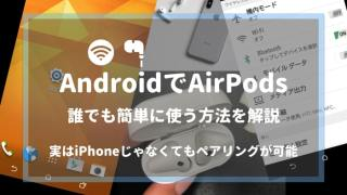 AirPodsをAndroidで使う方法