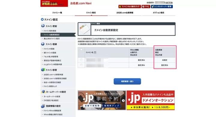 お名前.comのドメイン自動更新画面