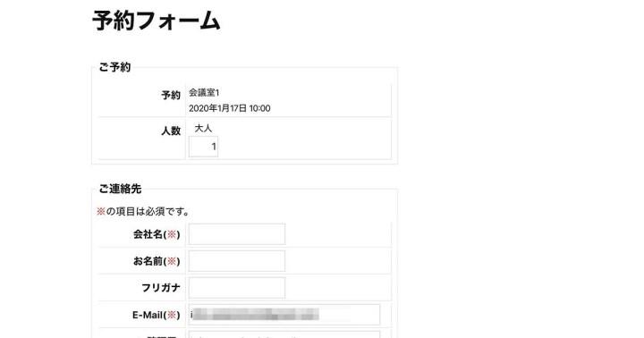 予約内容の入力画面