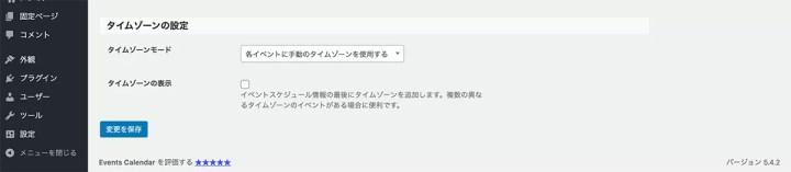 タイムゾーンの設定画面