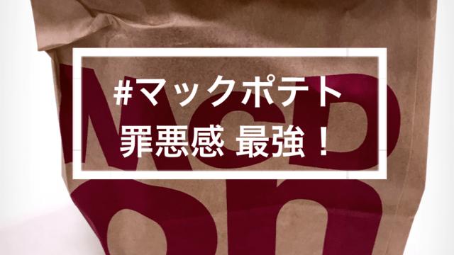マクドナルド全サイズポテト¥150まつり