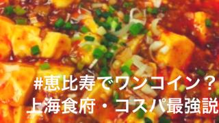 恵比寿中華料理上海食府激安ランチ