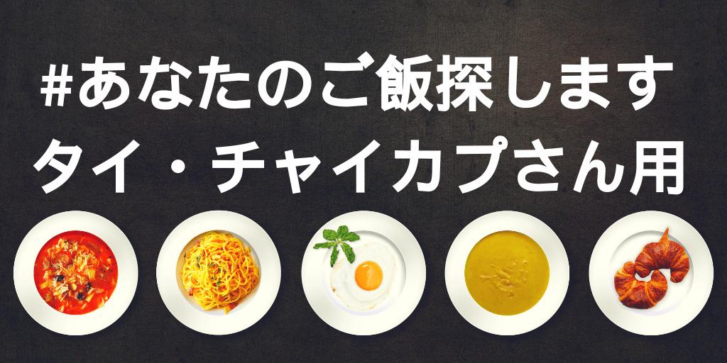 東京ご飯コンシェルジュ・チャイカプさん
