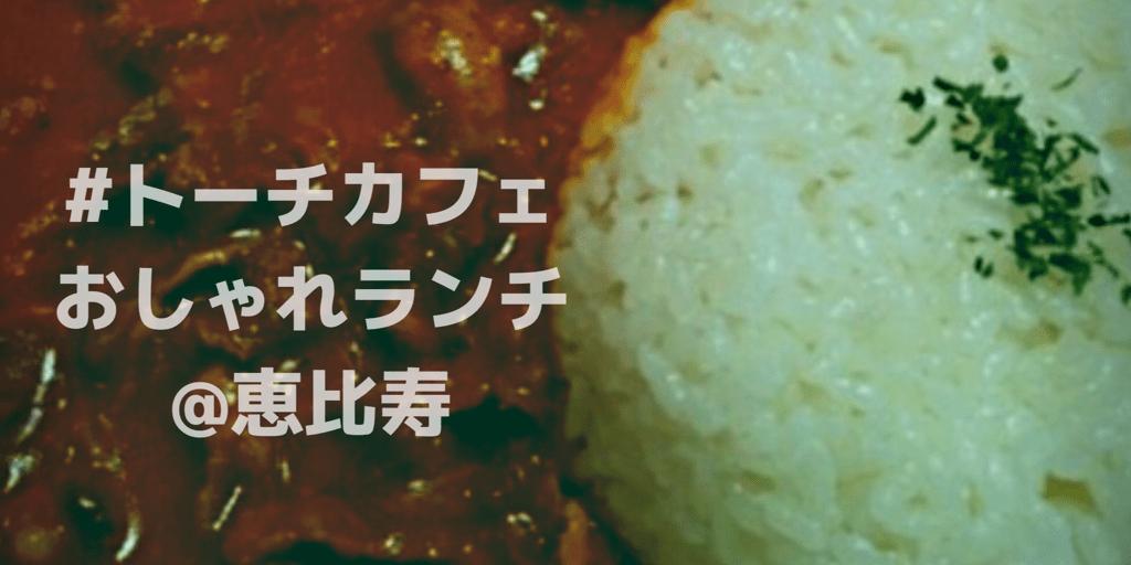 恵比寿カ恵比寿カフェデートトーチカフェランチ女子会フェデートトーチカフェ