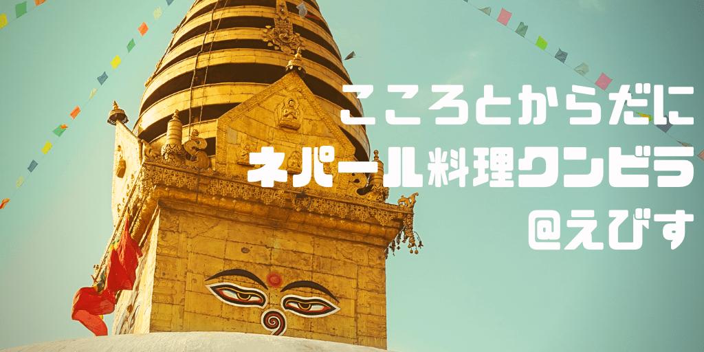 恵比寿ネパールクンビラ