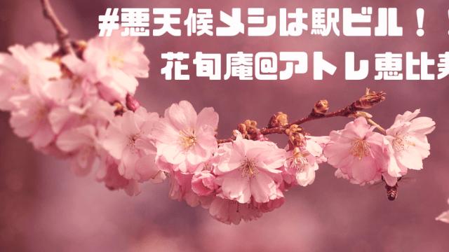 花旬庵 アトレ恵比寿 駅ビルランチ