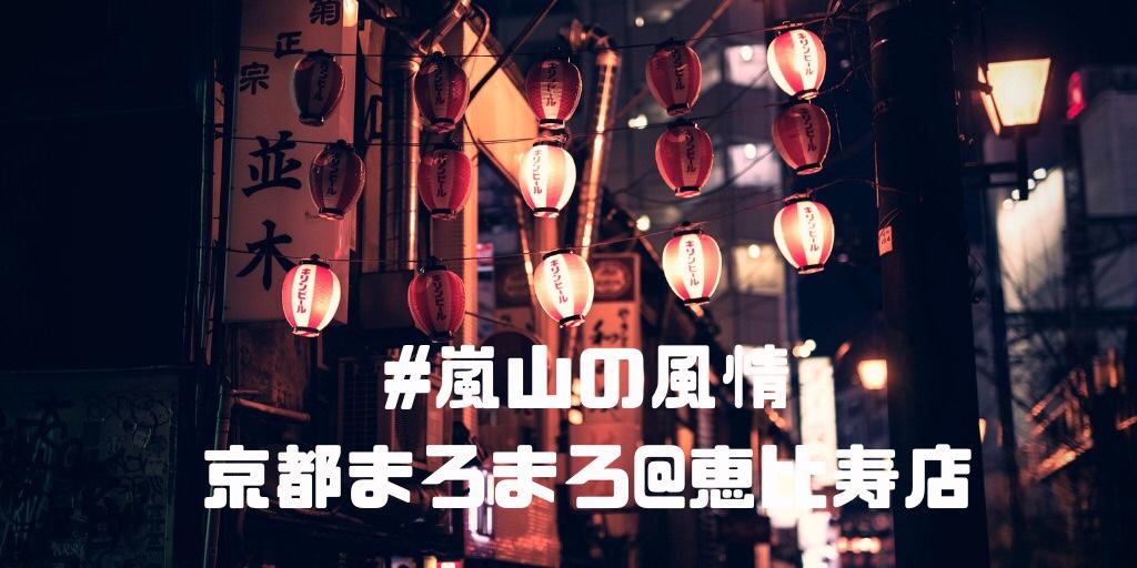 嵐山風情あり 京都まろまろ 恵比寿店