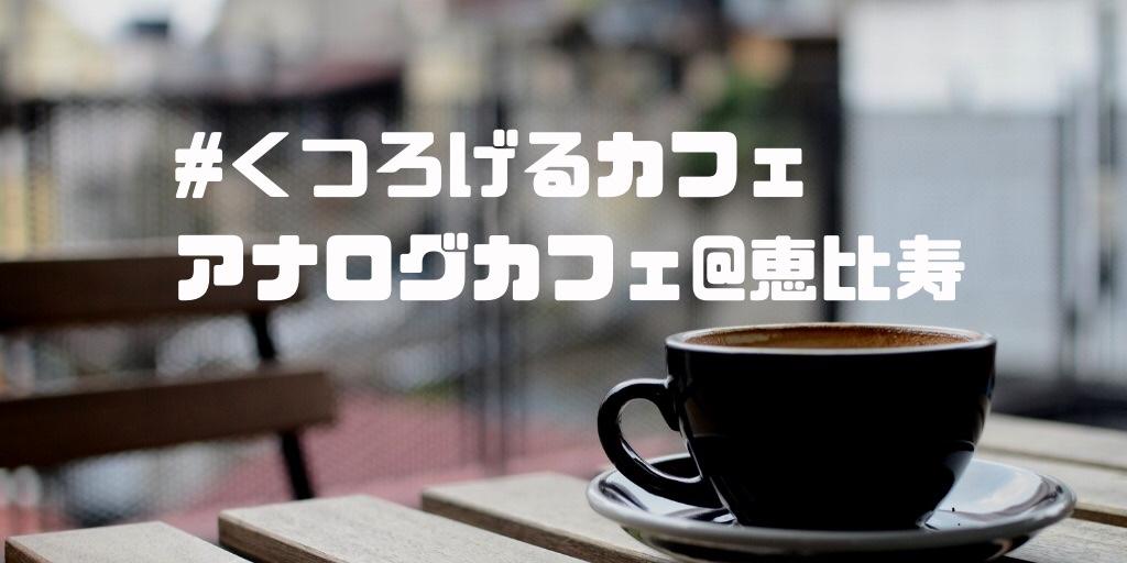 恵比寿でくつろぐおしゃれアナログカフェ
