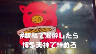 新橋で泥酔したら安定のワンコイン豚骨ラーメン【博多天神 新橋1号店】へ行くべし。