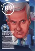 פורסם במגזין ליברל מרץ 2015