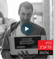 http://www.blogtalkradio.com/radio_tel-aviv_shakuf/2016/11/22/-2