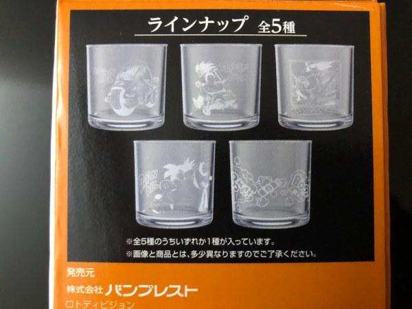 Ichiban Kuji Dragon Ball