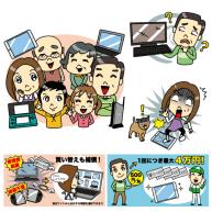 「日経トレンディ」内広告