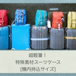 Light_Suitcase