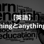 difference between something and anything in english