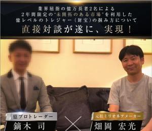 鏑木司と畑岡宏光のTREASURE PROJECTメインビジュアル