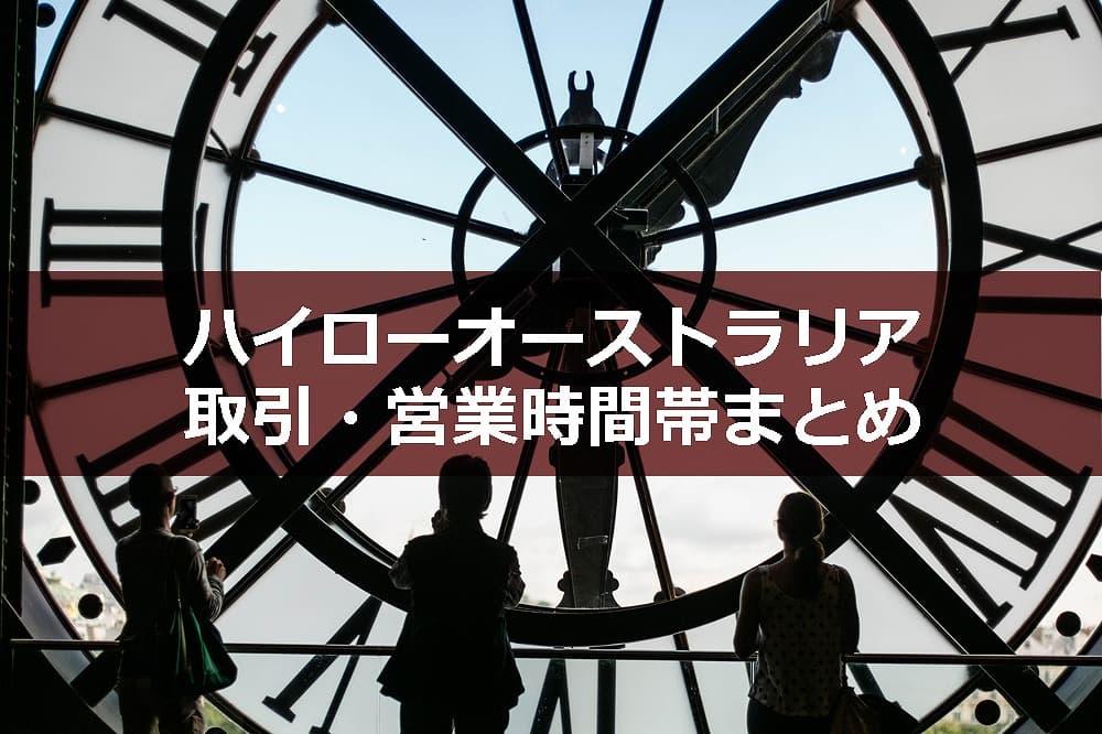 ハイローオーストラリアの取引・営業時間帯まとめ|海外バイナリーオプション