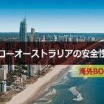ハイローオーストラリアの安全性
