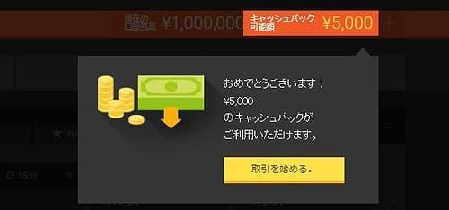 5,000円のキャッシュバック