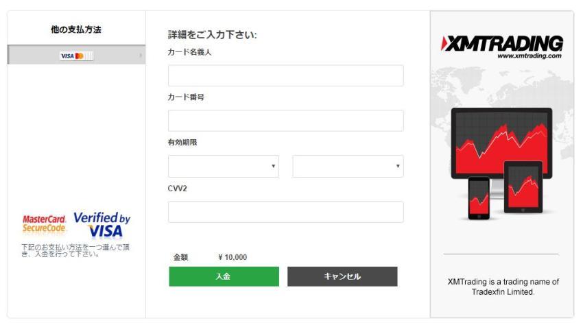 XMのVISAカード入力画面