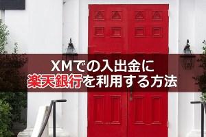 XMでの入出金に楽天銀行を利用する方法を解説