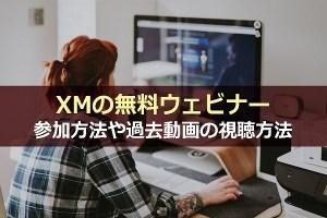 XMの無料ウェビナーへの参加方法や過去動画の視聴方法を解説