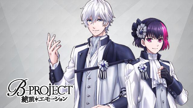 B-PROJECT ~絶頂*エモーション~ アイキャッチ