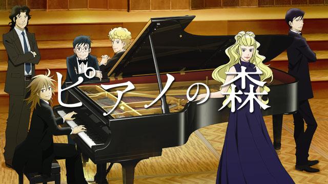 ピアノの森 第2シーズン アイキャッチ