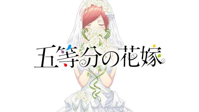 五等分の花嫁 サムネイル