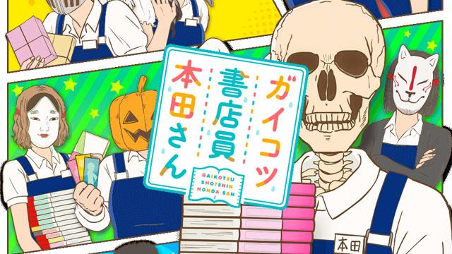 ガイコツ書店員 本田さん アイキャッチ