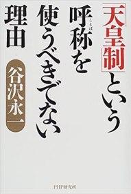 矢沢栄一著書