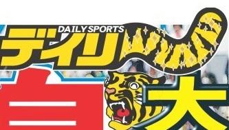 阪神が勝つとロゴに虎の尾