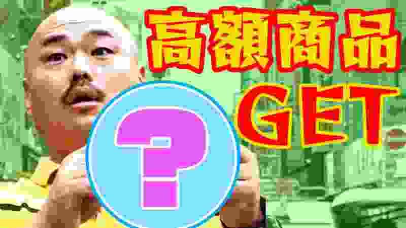 高額商品ゲット?!【クロちゃんのふんしべ長者】第2弾!
