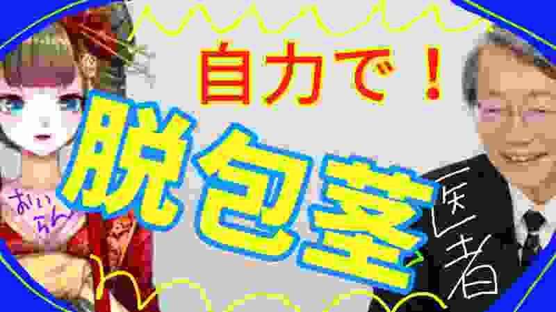 自分で包茎卒業する方法!【泌尿器科医岩室紳也先生と考える性教育・第3弾】真性包茎・セックスのお悩み