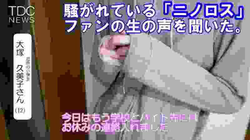 【ニノロス】嵐の二宮和也さんと伊藤綾子アナウンサーが結婚。ニノロスの人に街頭直撃インタビュー<コント#44>
