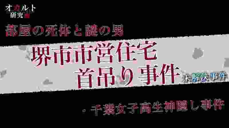 【未解決事件】堺市市営住宅首吊り事件 #21