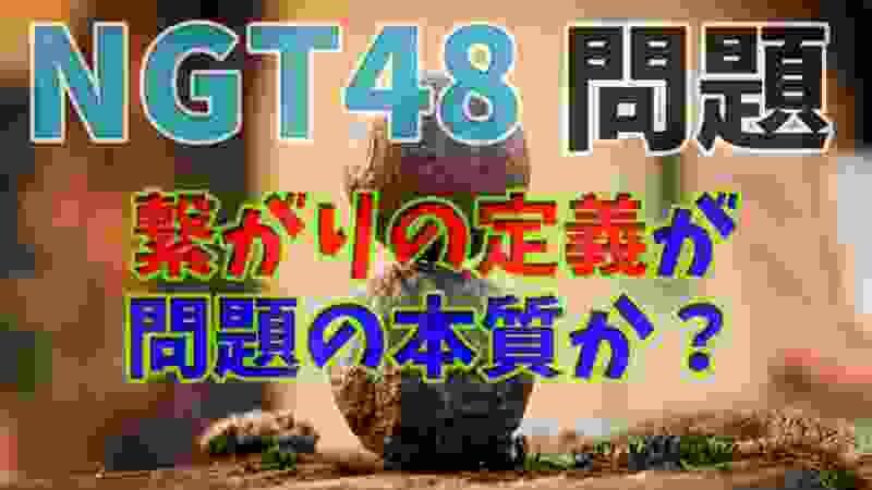 【NGT48問題】繋がりが問題の本質か?