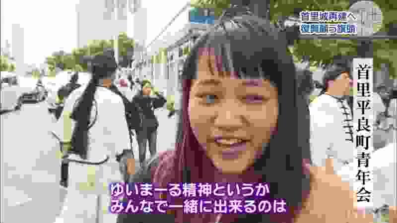 RBC NEWS「特集・首里城火災 再建願う旗頭」2019/11/04