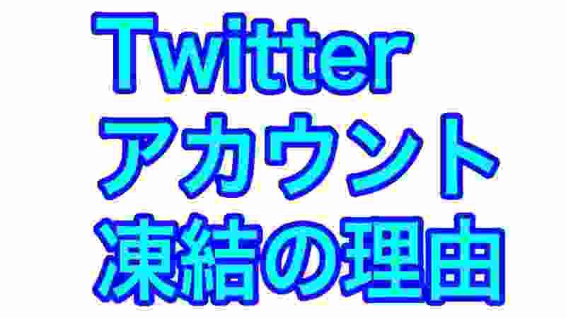 ただいまTwitterでアカウント凍結が多発 いったいなぜ? そもそも何をしたら Twitterのアカウントが凍結されてしまうのか?