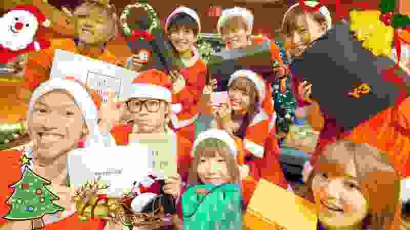 【サンタさんはいるよ】総額100万円のクリスマスプレゼントを用意しました!!!