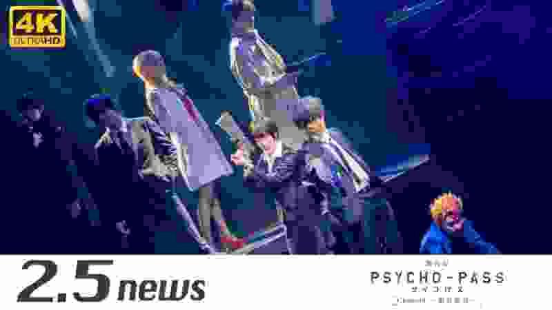 【4K】舞台版『PSYCHO-PASS サイコパス Chapter1―犯罪係数―』(ゲネプロ)