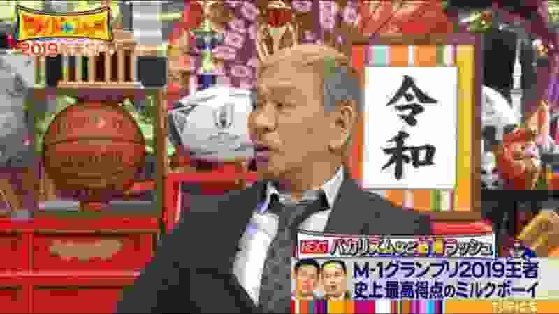 松本人志「M―1」かまいたちに票入れた理由明かす ミルクボーイの「有名じゃないということが…」