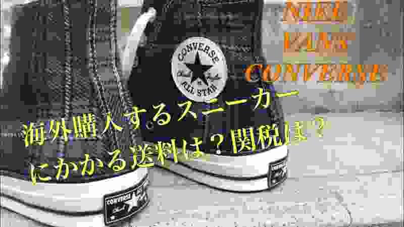 海外購入したスニーカーの送料と関税について【NIKE、VANS、converse】