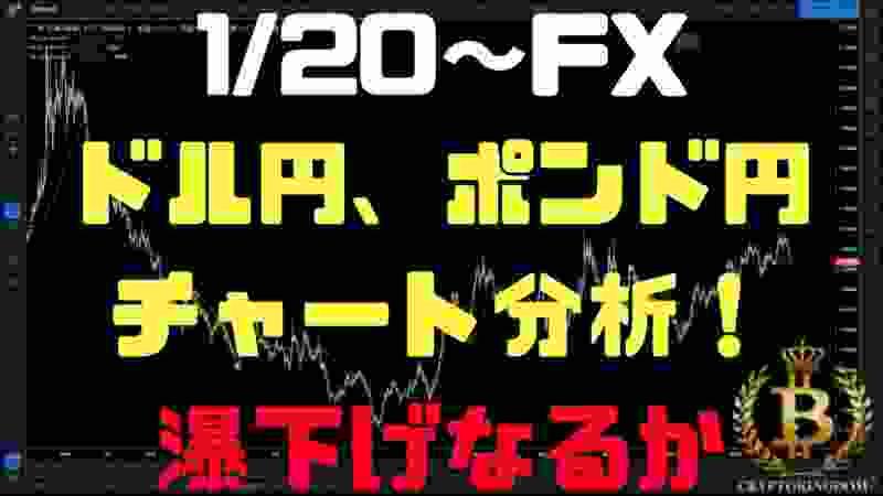 1/20~【ドル円ポンド円】瀑下げなるか!?FXチャート分析!