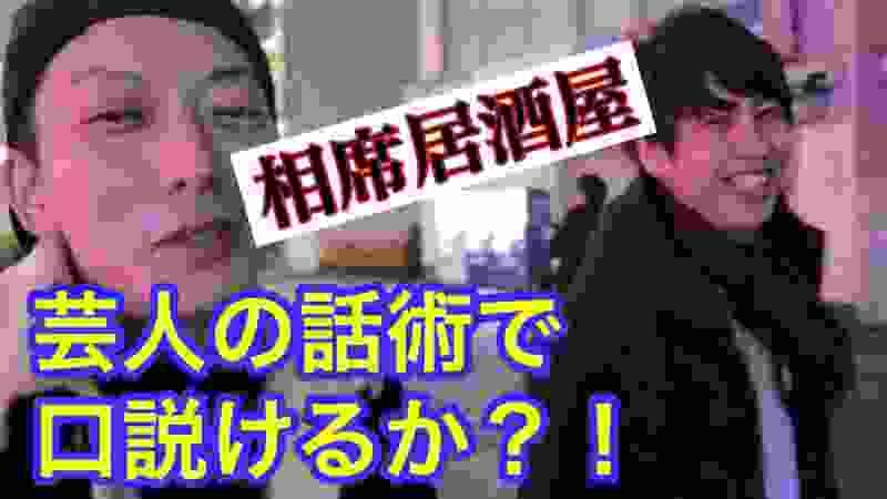 【潜入】お笑い芸人がコンビで相席居酒屋に行ってみた!