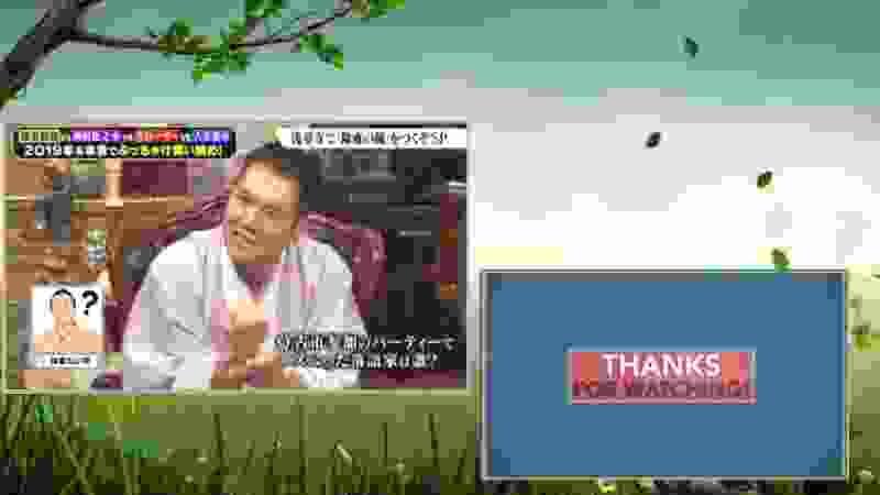ぶっちゃけ寺 大晦日スペシャル   19 12 31   日本综艺   MioMio弹幕网    ^ω^你是我的Master吗   miomio tv