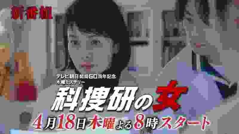 科捜研の女Seeson19 26話 フル無料動画 ドラマ 見逃し