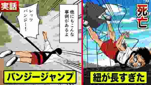 【実話】バンジージャンプの紐が長すぎて…地面に突き刺さって死んだ男。
