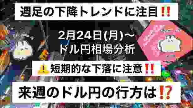 【来週のドル円 相場分析 2月24日(月)~】 週足の下降トレンドラインに注目!! 短期的な下落に注意!! 来週のドル円の行方は!?