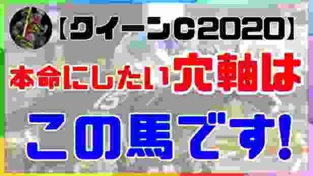 【競馬予想】クイーンカップ2020は「穴馬」から大勝負!渾身の予想を見てくれ!